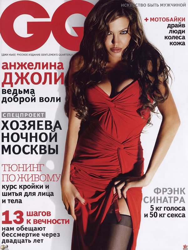 Angelina Jolie Then & Now Photos: Magazine Covers - Curly in red for GQ Russia (March 2004)